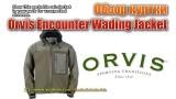 Обзор мембранной куртки-ветровки Orvis Encounter Wading Jacket [Fly Fishing]
